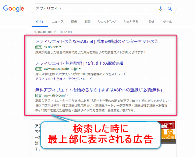 Google広告のキャプチャ画面