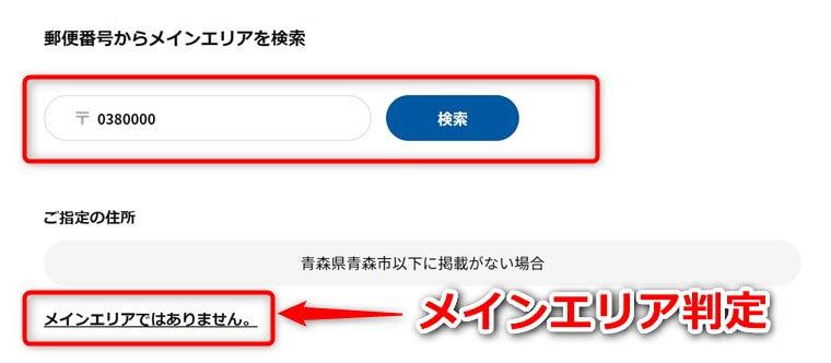 IKEA公式のメインエリア検索