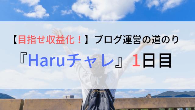 『Haruチャレ』1日目【ブログ運営の道のり】
