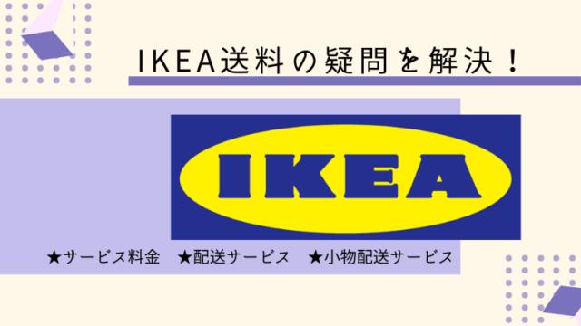 IKEAのサービス料金、小物配送料金、配送料金の違い