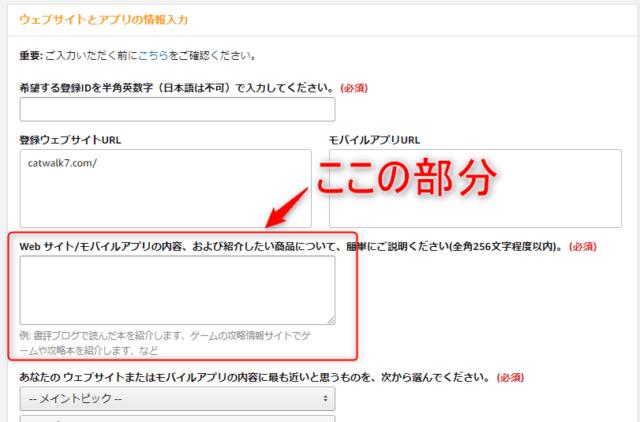 Amazonアソシエイト申請画面