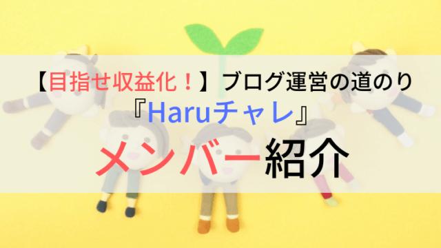 目指せ収益化!ブログ運営の道のり『Haruチャレ』メンバー紹介