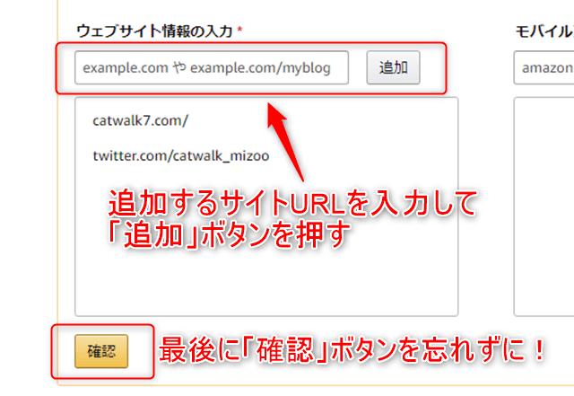 Amazonアソシエイトの追加サイトURL登録画面
