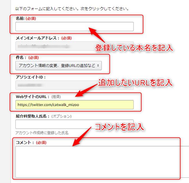 Amazonアソシエイトの登録URL申請フォーム