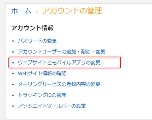 Amazonアソシエイトのアカウント管理画面