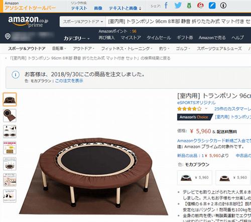 Amazon商品詳細画面