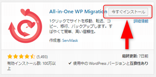 All-in-One WP Migrationを検索してインストール