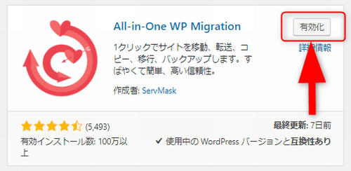 All-in-One WP Migrationを有効化する