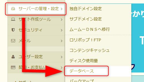 ロリポップの管理画面でサーバーの管理・設定→データベースを開く