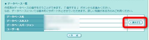 データーベースの「操作する」をクリックする