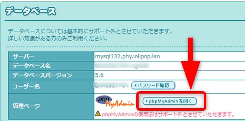 「 phpMyAdmin を開く」をクリック