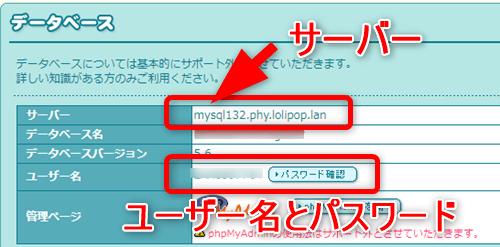 ユーザー名、パスワード、サーバーは、データベース画面で確認できます。