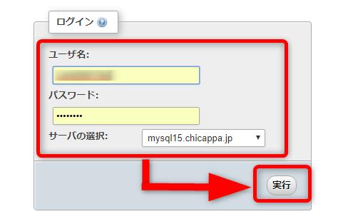 「ユーザー名」「パスワード」「サーバーの選択」をして「実行」をクリック