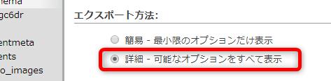 エクスポート方法の「詳細 - 可能なオプションをすべて表示」を選びます。