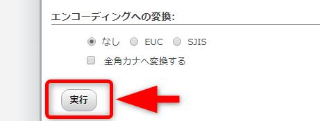 一番下の実行ボタンを押します。