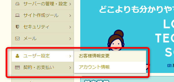 ロリポップユーザー専用ページの「ユーザー設定」→「アカウント情報」をクリックします。
