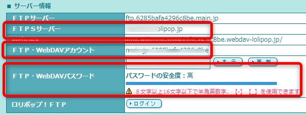 ロリポップのサーバー情報