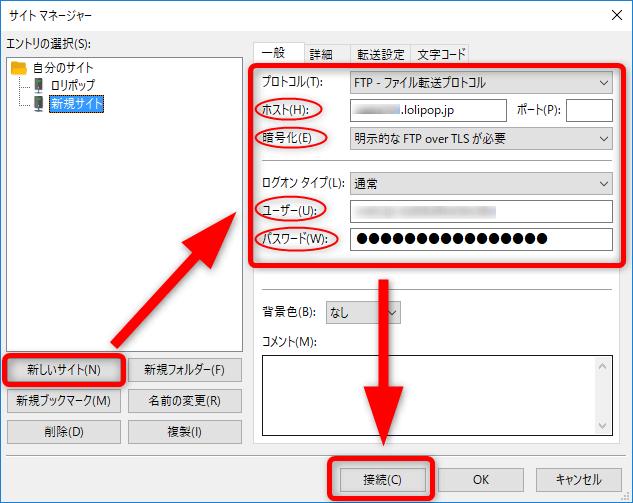 サイトマネージャ画面で必要事項を入力、選択して接続ボタンを押します。