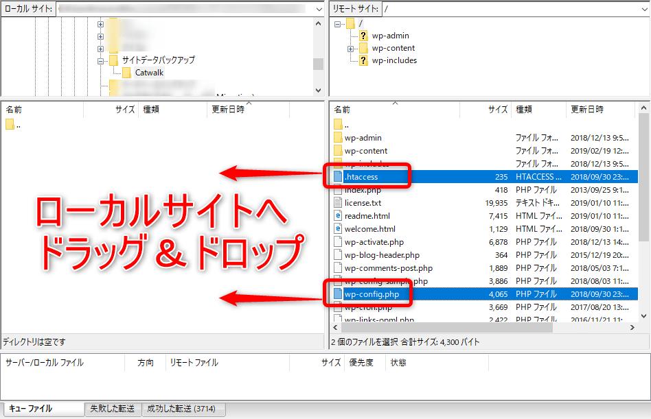 リモートサイトから2つのファイルをローカルサイトへコピーする