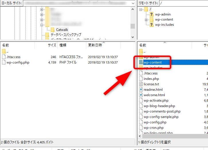 右側のリモートサイトで「WP-content」を開きます