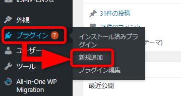Wordpressダッシュボードメニューのプラグインから新規追加をクリックする