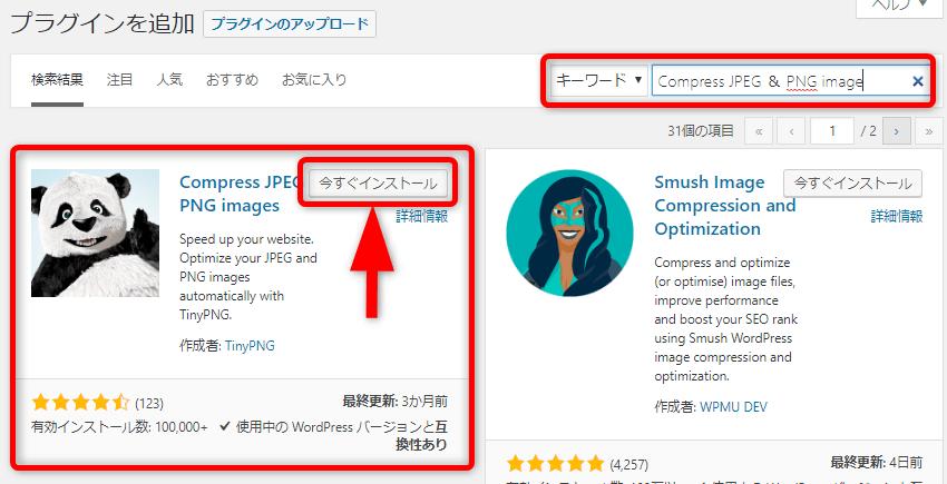 Compress JPEG & PNG imagesを検索して「今すぐインストール」をクリックする