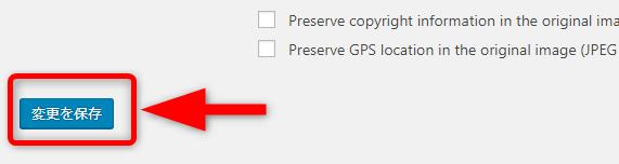 設定が全て終わったら変更を保存ボタンを押す