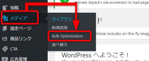 ワードプレスダッシュボードのメディア→Bulk Optimizationをクリックします。