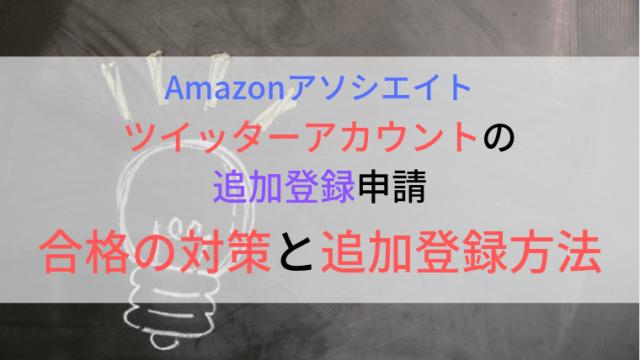 AmazonアソシエイトでツイッターURLの追加登録申請