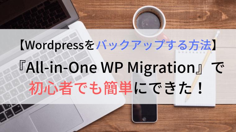 Wordpressを初心者でも簡単にバックアップする方法は?「All-in-One WP Migration」プラグイン!