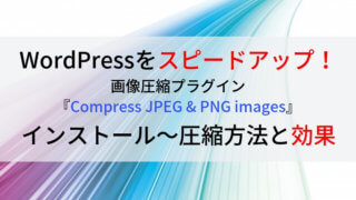 画像圧縮でWordPressをスピードアップ!プラグインで簡単に軽くする方法