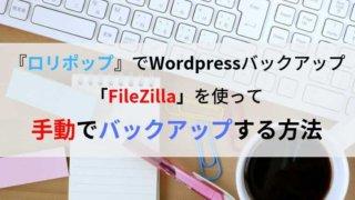ロリポップでWordPressのバックアップを手動で行なう方法!FileZilla使用