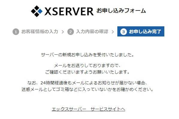 XSERVERのお申込み受付完了画面