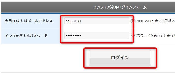 インフォパネルログインフォームにメールアドレスとインフォパネルパスワードを入力してログイン