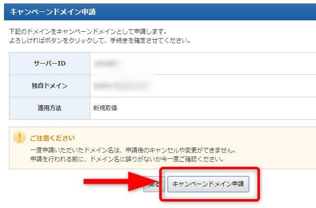 希望するドメインを入力して「キャンペーンドメイン申請」ボタンを押す