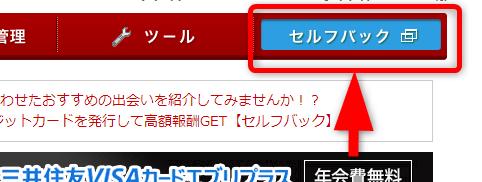 A8ネットのトップページの「セルフバック」をクリックする