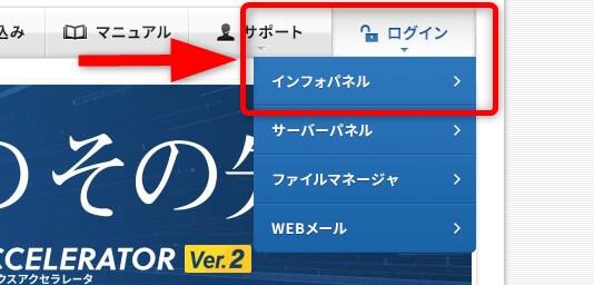 xサーバートップ画面の「ログイン」から「インフォパネル」をクリックする