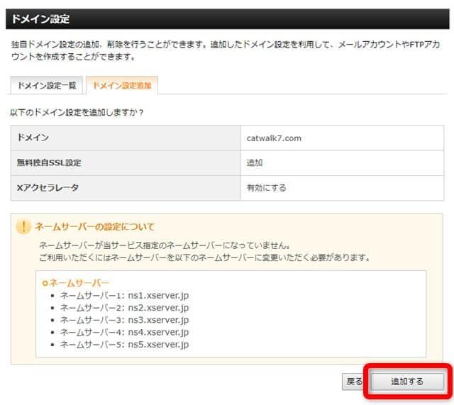 エックスサーバーのドメイン設定確認画面