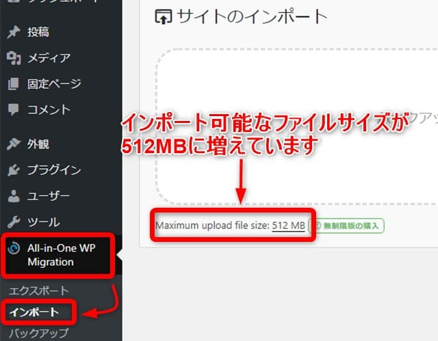 All-in-One WP Migrationのインポート容量512MB