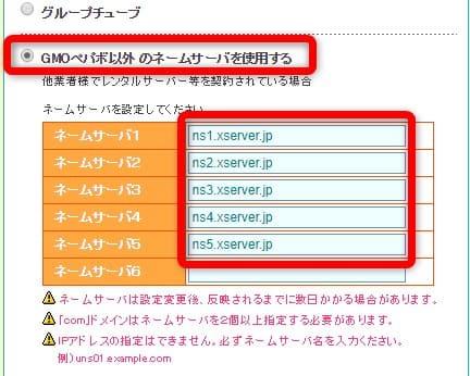 登録ネームサーバーを新サーバーのものに書き換え