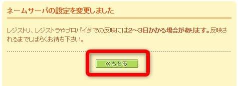 ネームサーバー設定変更完了画面