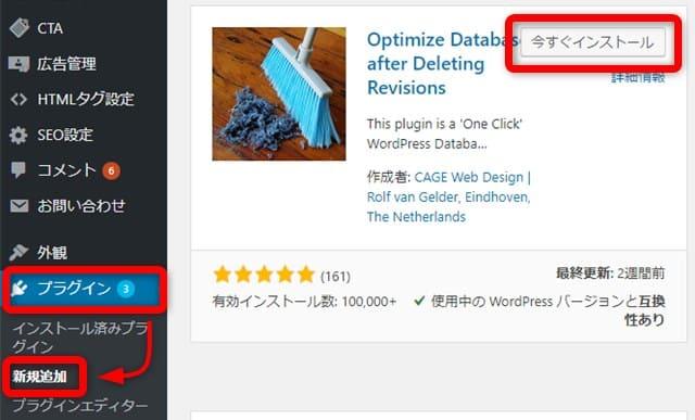 プラグイン『Optimize Database after Deleting Revisions』をインストールする