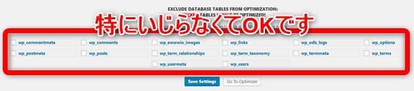 Optimize Database after Deleting Revisionsの設定画面
