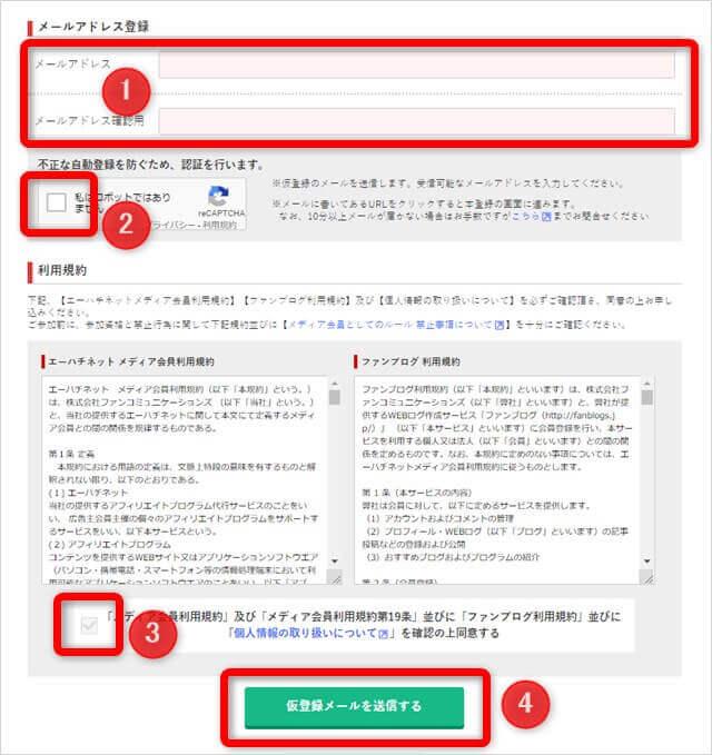 仮登録メール送信画面