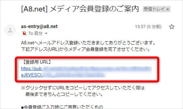 仮登録メール本文の登録用URL
