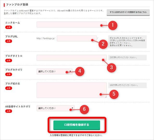 A8ネットのファンサイト登録画面