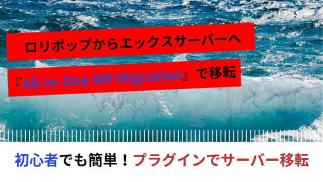 All-in-One WP Migrationでサーバー移転