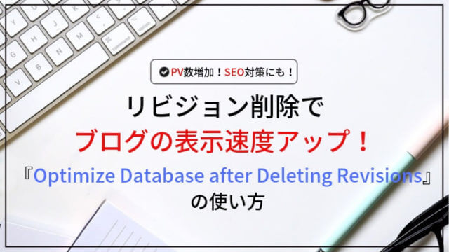 『Optimize Database after Deleting Revisions』でリビジョン削除してブログの表示速度を上げよう!