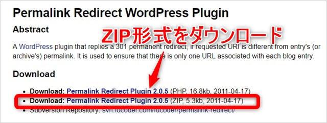 『Permalink Redirect』ダウンロードページ