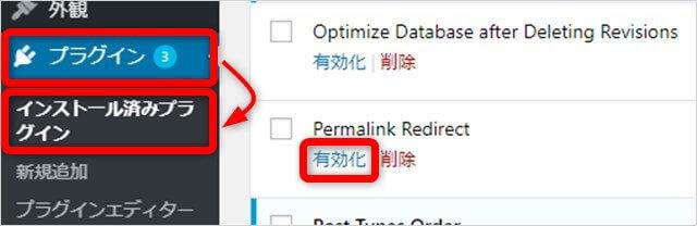 Permalink Redirectの有効化